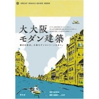 遂に出版「大大阪モダン建築」!(た)