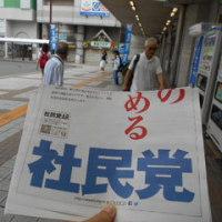 熊谷駅で「比例区は社民党」