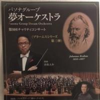 『夢オーケストラ』
