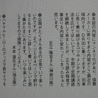 ハチマルヒーロー誌 vol.39