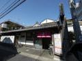 【東京銭湯】旗の台 新生湯