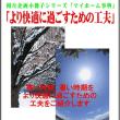 那須塩原で、大田原で、宇都宮で、栃木で、白河で、住宅新築、建売住宅、中古住宅問わず、読んでおきたい一冊