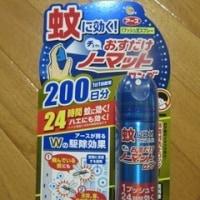 アース製薬 おすだけノーマットロング スプレータイプ200日分 41.7mL