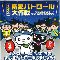 北九州市主催「1万人の防犯パトロール大作戦」に小倉キャンパスSPD参加します。「美夜古会」北九州支部参加者のお願い。