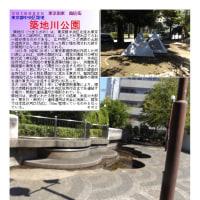 散策 「東京南東部-211」 築地川公園