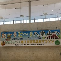 石垣島に無事に着きました。