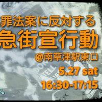 【共謀罪法案に反対する緊急街宣行動】 5/27 sat 16:30-17:15 JR南草津駅 by しーこぷ