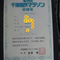 第38回千葉県民マラソン
