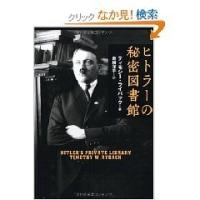 ヒトラーの秘密図書館 ティモシー・ライバック 文藝春秋