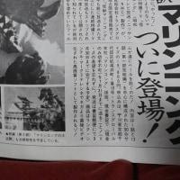 TAC日記「怪獣マリンコング」
