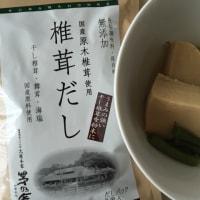 椎茸だし〜茅乃舎