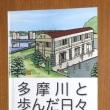 「せせらぎ館」10周年記念シンポジウム (buna)