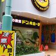 ドン・キホーテ新宿東南口店がオープンしました!