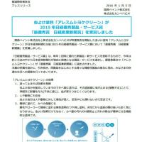 アレスムシヨケクリーン受賞❗