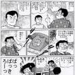 明日天気にな~れ(84)