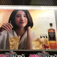 2月17日(金)のつぶやき:吉高由里子 おうちがいいね。スッキリ芳醇。トリス(東急田園都市線渋谷駅連ばり広告)