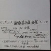 関西漫画集団、なつの集まり