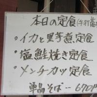 イカと里芋煮定食@そばのはな(尾山町)