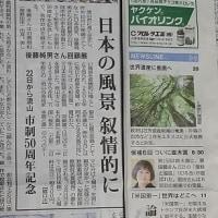 「後藤純男さん回顧展日本の風景抒情的に」というタイトルで、今日の毎日新聞に