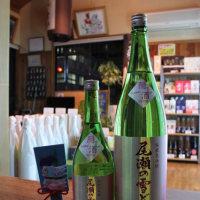 尾瀬の雪どけ 純米大吟醸 隠し酒 生詰入荷。