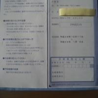 金沢インフルエンザ注意