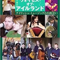 <BOOK> 「ヴォイセズ・オブ・アイルランド アイリッシュ・ミュージックとの出会い」