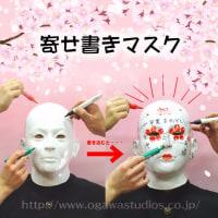 春の必需品!?寄せ書きマスク!!