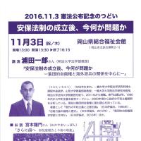 【お知らせ】11.3憲法公布記念のつどい