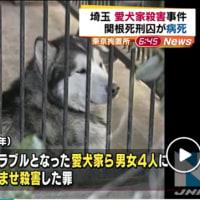 埼玉の愛犬家殺人 関根死刑囚が死亡