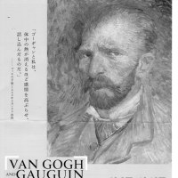 東京都美術館 「ゴッホとゴーギャン展」を観た