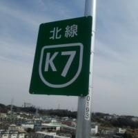 ひで会長丸 55 「首高」 ~首都高北線開通記念イベント ファンラン編!~