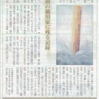 ■松寿庵先生・第238講
