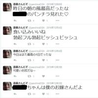 「僕にできないことはないんだよ」ストーカー逮捕の医師が女子高生に送ったツイッター