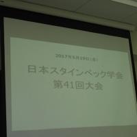 日本ジョン・スタインベック学会年次大会出席(2017年5月19日)