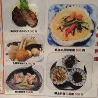 弘前の郷土料理のお店