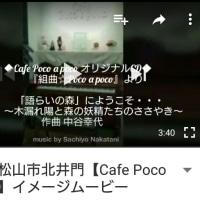 【YouTube】Cafe Poco a pocoイメージムービー作成