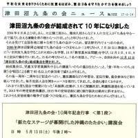 津田沼9条の会結成10周年講演