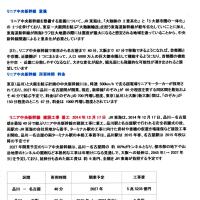 「リニア中央新幹線 工事進捗状況」  (東浜舞さん)