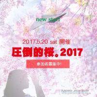 森町桜祭り前日