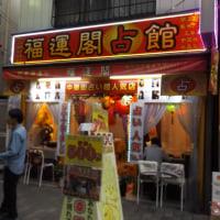 占いも500円(ワンコイン)の時代に、中華街ではやはり占い店が過剰状態?関帝廟通り