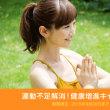 9月スポーツの秋☆運動不足解消キャンペーン実施中です(^◇^)
