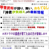 26日 12:30 JR同志社前駅広場で甲冑武将隊をご覧いただけますよ。