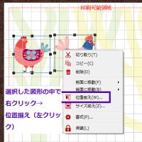 筆王ver.21挿入した図イラストを簡単編集_色、切り抜き、位置ぞろえなどバカチョンモードで。(ドジ講師編)
