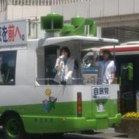 山加あけみ都議会議員街頭演説会