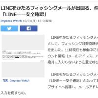 LINEをかたる詐欺メールにご注意を!