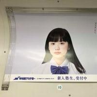 4月24日(月)のつぶやき:芦田愛菜 天才はいない。早稲田アカデミー(電車マド上広告)