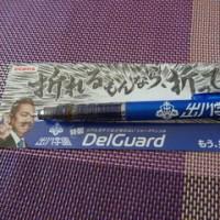 折れない「デルガード」「出川学園開校記念キャンペーン」