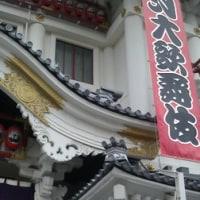 歌舞伎1幕見物