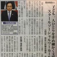 タウンニュースに県政報告