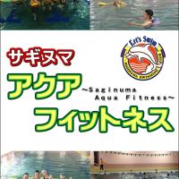水中運動 イベントのお知らせ